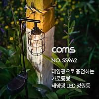 Coms 태양광 LED 정원등 / 가로등형 / 웜화이트 / 600mAh