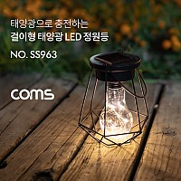 Coms 태양광 LED 정원등 / 걸이형 / 웜화이트 / 600mAh