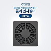 Coms 쿨러 먼지필터(먼지 유입 방지) / 50mm / 플라스틱 / Black