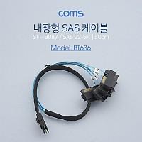 Coms SAS (SFF-8087/SAS 22P + SATA 전원) 케이블 50cm, 내장형