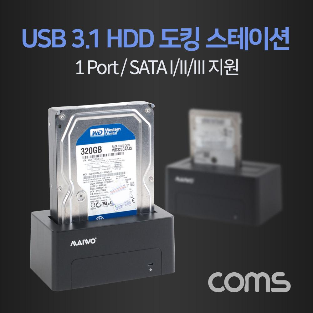 USB 3.1(Type C) 하드 도킹스테이션 / HDD 2.5형/3.5형 / SATA I/II/III 지원 [KS158]