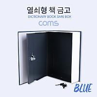 Coms 책 금고 / 시크릿 북세이프 / 비밀금고 / 책모양 금고 / Blue / 200x65x265mm