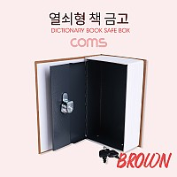 Coms 책 금고 / 시크릿 북세이프 / 비밀금고 / 책모양 금고 / Brown / 115x55x180mm