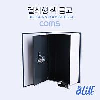Coms 책 금고 / 시크릿 북세이프 / 비밀금고 / 책모양 금고 / Blue / 115x55x180mm