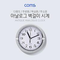 Coms 시계 (아날로그) / 벽걸이 원형 / 주방용 / 욕실용 / 무소음 / Silver