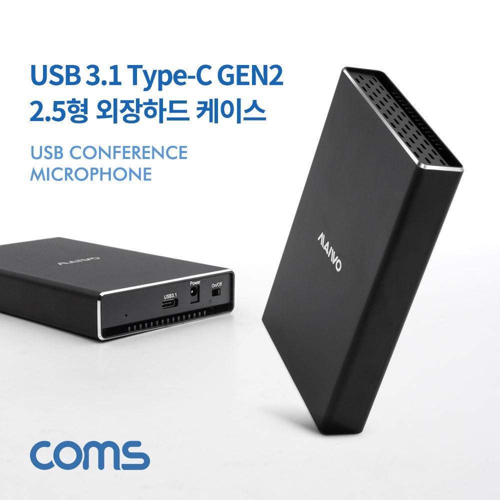 USB 3.1 Type-C Gen2 외장하드 케이스 2.5형 [KS161]