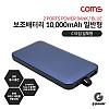 Coms G POWER 보조배터리 10000mAh / 일반형 / Blue / C타입 일체형