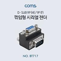 Coms 시리얼 젠더(9M/9F) - 하향 정면 꺾임(꺽임)형