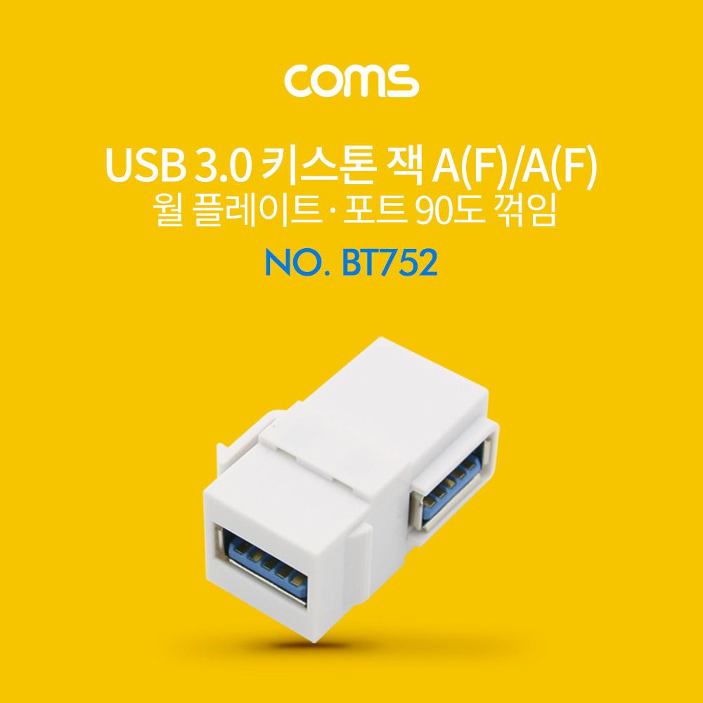 USB 3.0 월 플레이트 키스톤 잭 / 연장 / USB-A(F/F) 상향 90도 꺾임 [BT752]