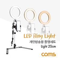 Coms 개인방송용 촬영세트, LED 원형 램프, 링 라이트, USB 전원, Ring Light, 20cm
