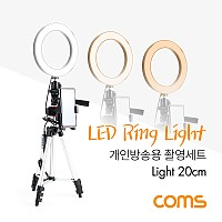 Coms 개인방송용 촬영세트, LED 원형 램프, 링 라이트, USB 전원, Ring Light, 20cm, 삼각대