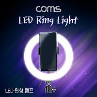 Coms LED 원형 램프 / 링 라이트 / 개인방송용 조명 / USB 전원 / Ring Light / 20cm