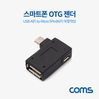 Coms 스마트폰 OTG 젠더 USB-A(F) to Micro 5Pin(M) 좌향꺾임, 5Pin(F) 보조전원공급
