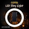 Coms LED 원형 램프 / 링 라이트 / 개인방송용 조명 / USB 전원 / Ring Light / 29cm