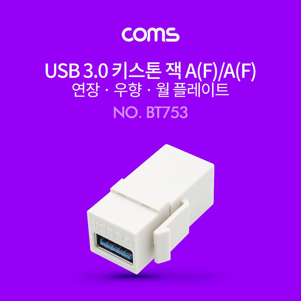 USB 3.0 월 플레이트 키스톤잭 / 연장 / USB-A(F/F) / 우향 [BT753]