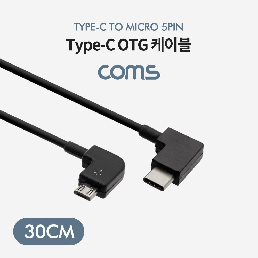 USB 3.1(Type C) OTG 꺾임 케이블 30cm / C(M) to Micro 5Pin(M) [BT650]