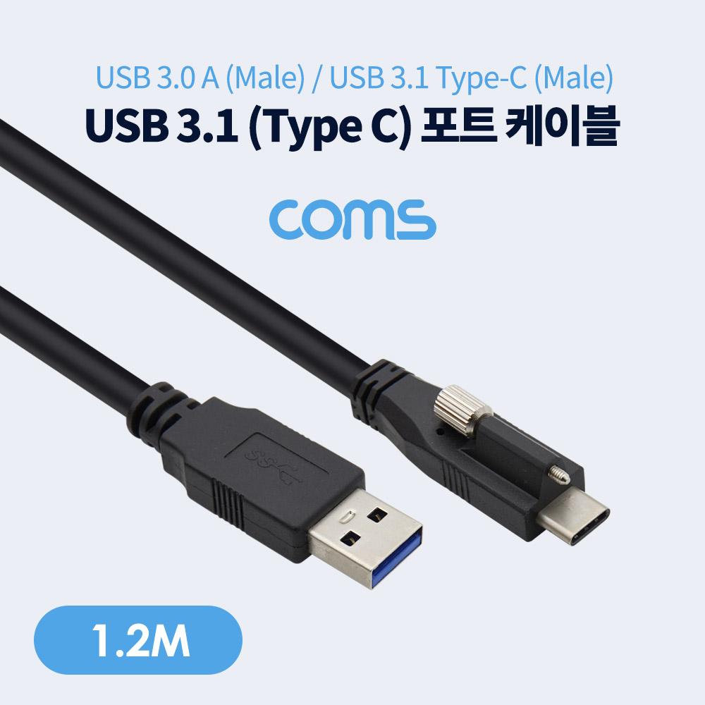 USB 3.1(Type C) 케이블 / Type C 포트 / USB 3.0(M) to USB 3.1(M) / 1.2M [BT666]