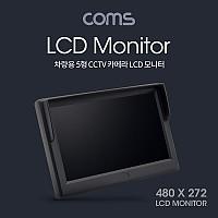 Coms 차량용 5형 LCD CCTV 카메라 (RCA 단자 모니터)