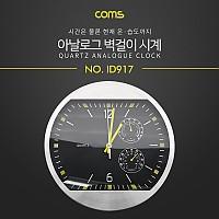 Coms 시계(아날로그), 벽걸이원형/Black - Size(30cm), 온도/습도