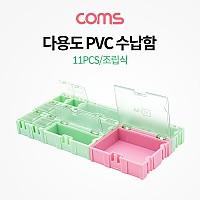 Coms 다용도 PVC 수납함 / 조립식 / 부품함 / 11PCS