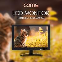 Coms 10형 LCD 모니터 / 전자액자 / 디지털 액자 / HDMI/VGA/AV/USB/BNC 입력지원
