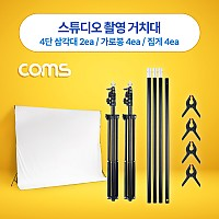 Coms 스튜디오 촬영 거치대 / 스탠드 / 4단