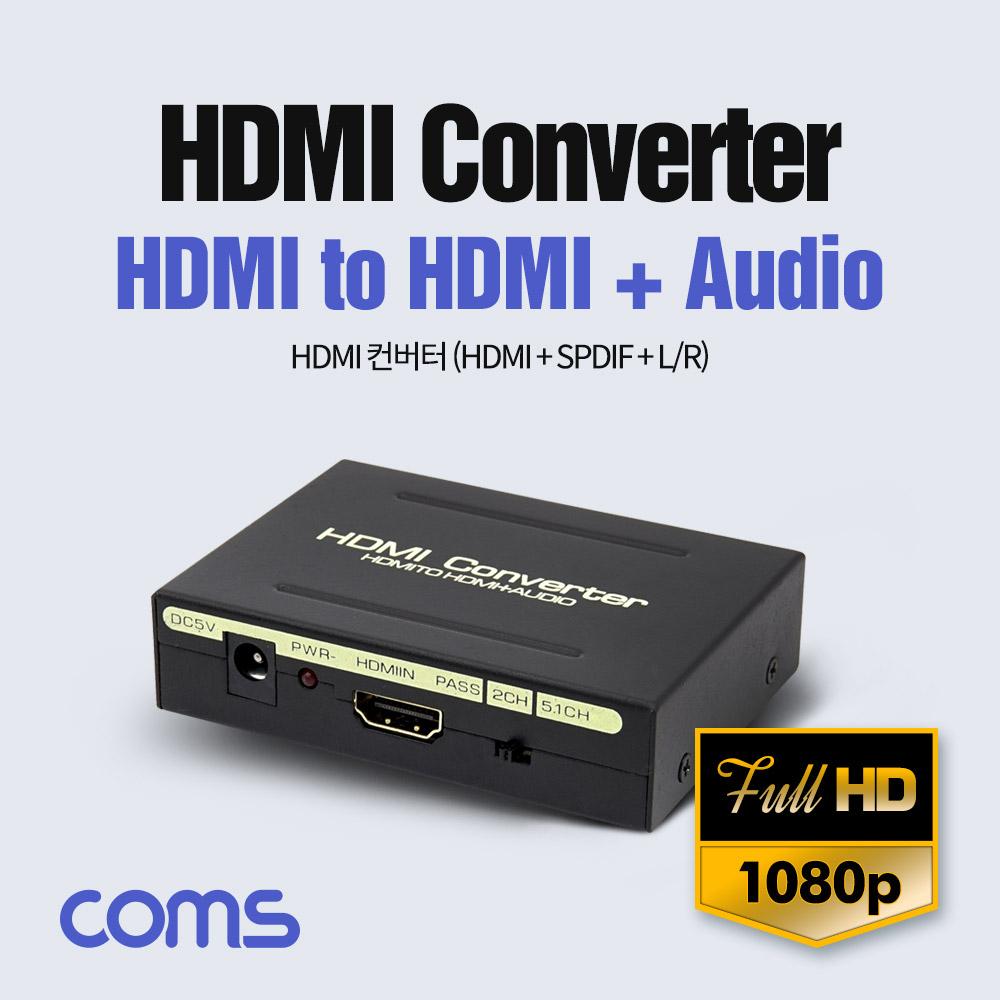 HDMI 컨버터(HDMI+SPDIF+L/R) / 아날로그 오디오 컨버터 [BT613]