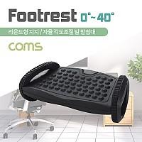 Coms 발 받침대 / FOOT REST / 사무실용 / 라운드형 지지대 / 자율각도조절