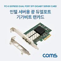 Coms PCI-E 광 듀얼포트 기가비트 랜카드 / SFP LC / Intel 82576 칩셋 / PCI Express / PCIe