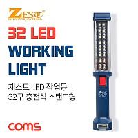 Coms 제스트 LED 작업등 / 32구 / 스탠드형 / 충전식 / 5200mAh 내장 / Z-SK777