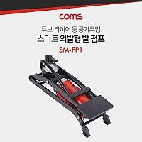 Coms 스마토 발 펌프(SM-FP1) 외발 / 튜브, 타이어 등 공기주입