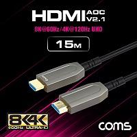Coms HDMI 2.1 AOC 리피터 케이블 15M / 8K@60Hz, 최대4K@120Hz