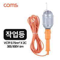 Coms 작업등 / 철망 작업등 / 걸이형 / 7A 250V / 6.5m