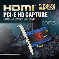 Coms HDMI 캡쳐(PCI E) / UHD 4K2K 입력지원 / 1080P@60Hz / HDMI IN / HDMI OUT