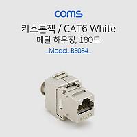 Coms 키스톤잭- CAT6 (Metal), 커플러형/ 메탈 하우징