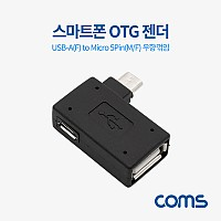 Coms 스마트폰 OTG 젠더 USB-A(F) to Micro 5Pin(M) 우향꺾임, 5Pin(F) 보조전원공급