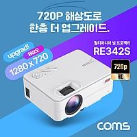 Coms LED 빔프로젝터 800x480 / 1500Lumens / HDMI, VGA, USB, AV(in), 오디오(out)