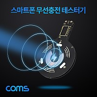 Coms 스마트폰 무선충전 테스터기