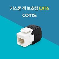 Coms 키스톤 잭 / 보호캡 / CAT6