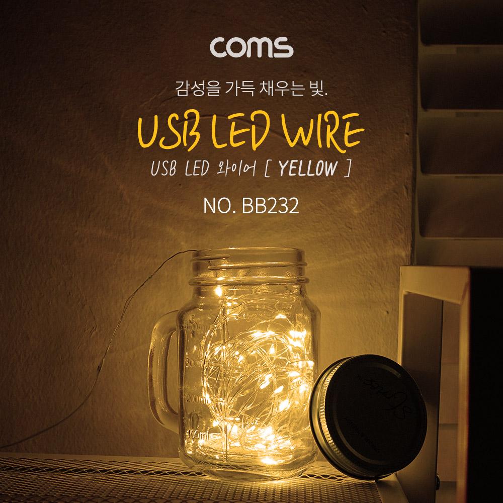 USB LED 케이블 Yellow - 속도/밝기 조절 리모콘 / 와이어 조명 [BB232]