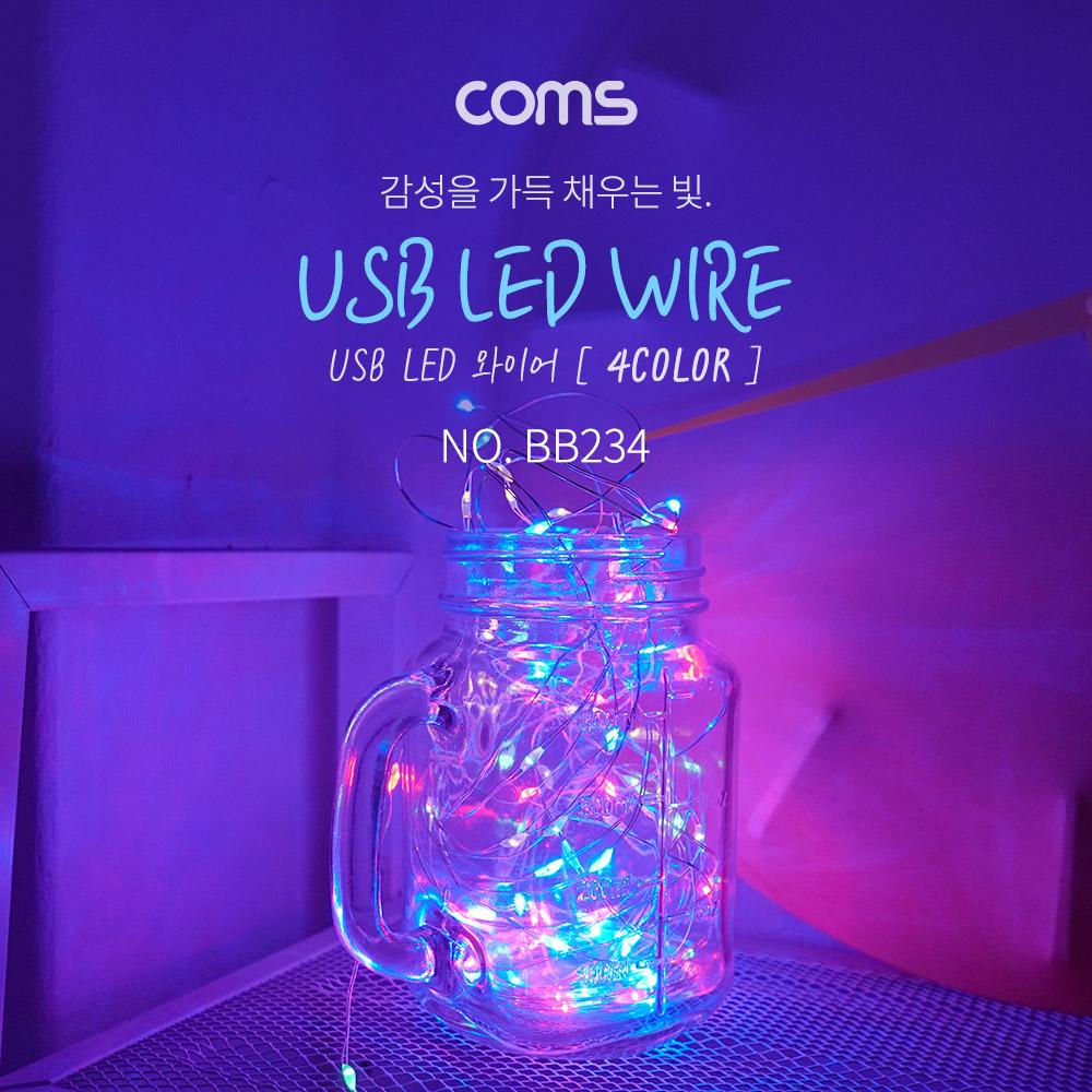 USB LED 케이블 4Color - 속도/밝기 조절 리모콘 / 와이어 조명 [BB234]