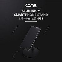 Coms 알루미늄 스마트폰/ 태블릿(타블렛) 거치대 - 탁상용