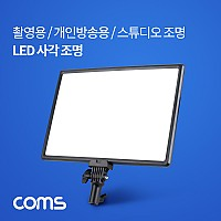 Coms LED 사각 조명 / LED 라이트 / 촬영용 / 개인방송용 / 스튜디오 조명