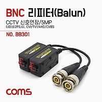Coms BNC 리피터(Balun) / CCTV 신호연장 / 5MP (터미널 2P 타입, CVI/TVI/AHD/CVBS) / 17cm