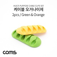 Coms 케이블 오거나이저 (Green, Orange) / 2pcs