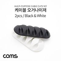 Coms 케이블 오거나이저 (Black, White) / 2pcs