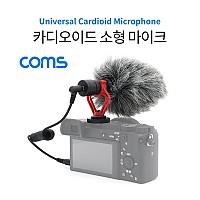 Coms 카디오이드 소형 마이크 / 미니 마이크 / 개인방송용 / 스마트폰, 카메라 호환