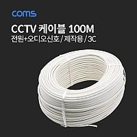 Coms CCTV 케이블(전원+오디오신호) / 100M