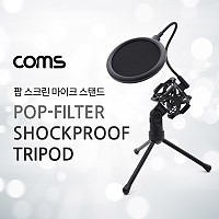 Coms 팝스크린 마이크 스탠드 / 삼각 거치대