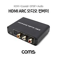 Coms HDMI ARC 오디오 광 컨버터/아답터 (HDMI to SPDIF/Coaxial + 2RCA)